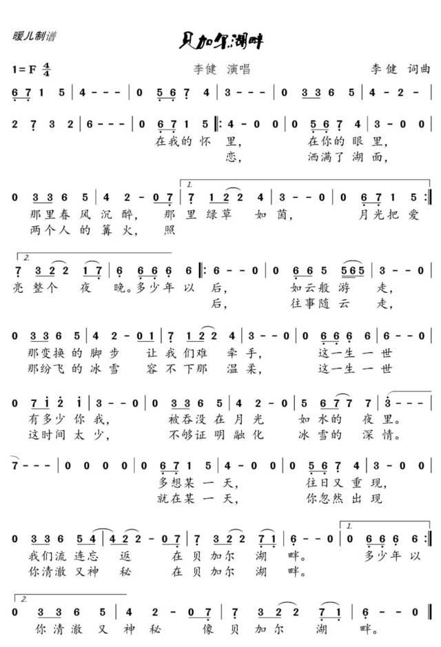 王奕程版《貝加爾湖畔》 王奕程小朋友自彈自唱,使用鋼琴,口風琴兩種圖片