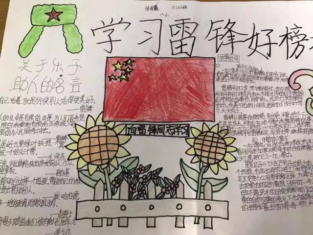 三至六年级各班组织学生制作一份手抄报,引导学生真正懂得雷锋精神的