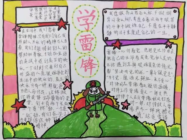 手抄报的评比,让孩子们热情高涨,一张张的手抄报既表达了孩子们对雷锋