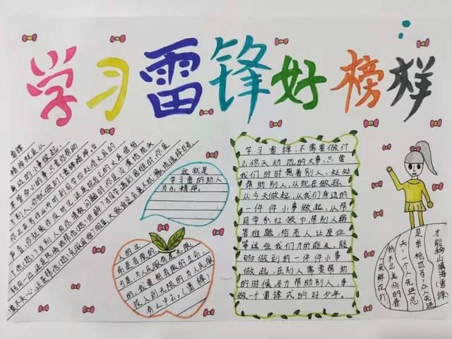 """【雷锋月】宝钢希望小学:传承雷锋精神,争做新时代""""四有""""少年"""