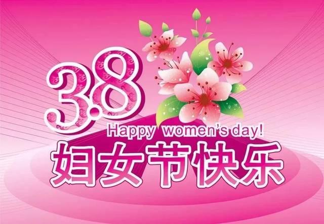 节日看点:2021国际妇女节最美好祝福语荟萃...