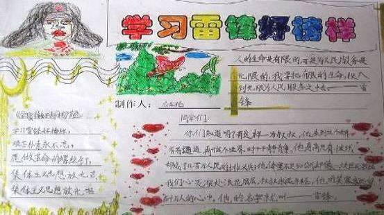 同学们制作的手抄报与大家一起共享,营造了浓厚的学习雷锋的氛围.