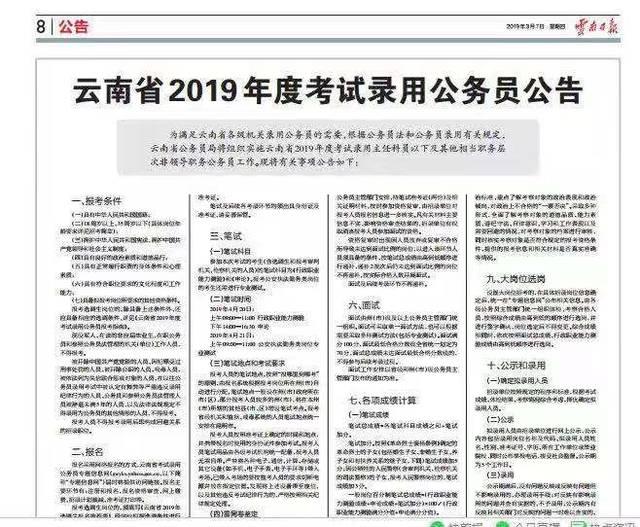 云南省2019年公务员公告