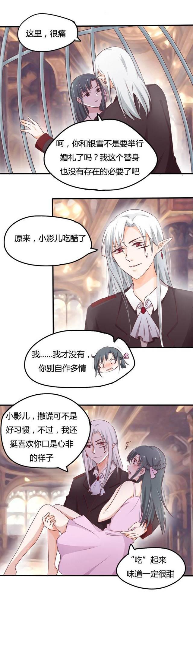 《吸血鬼的囚禁》漫画全彩:燃漫堂漫画集h来源下载图片