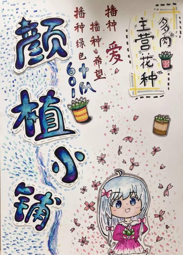 义卖商品海报手绘图