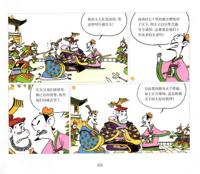 儿童绘本故事推荐 蔡志忠国学启蒙系列 史记 第