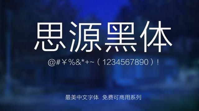 做电商不怕方正侵权平台免费可商用的中文字体收集整理打包下载