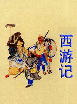 儿童绘本故事推荐《西游记 - 三清彩绘全本》图片