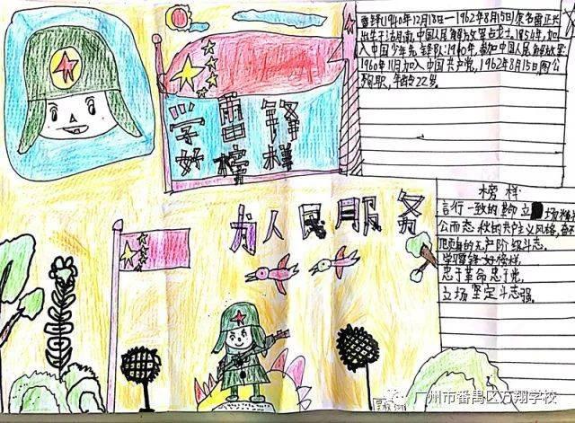 【万翔 ·活动】弘扬雷锋精神 做新时代好少年!_手机图片