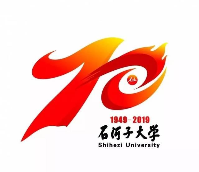 看过来,石河子大学70周年校庆标识(LOGO)三类v标识风格分ui哪图片