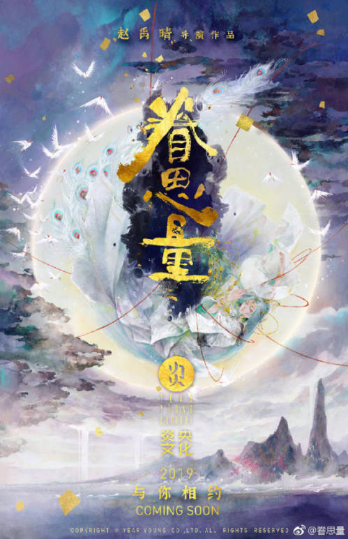 古风浪漫3d动画番剧《眷思量》发布首支概念预告及概念海报