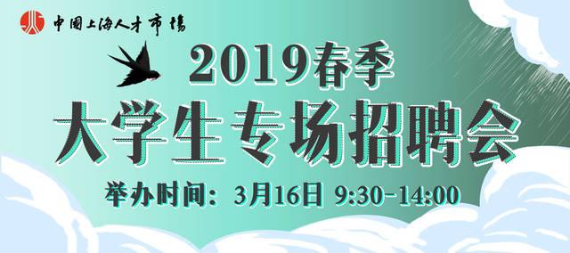 2019年3月16日上海春季大學生專場招聘會