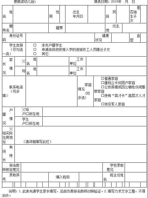 2019年南宁市视频,初中招生工作发布通知啦!小学性教育初中视频下载图片