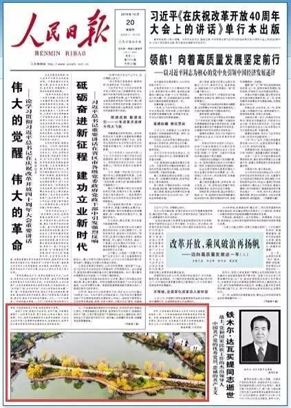 头版刊登南通沿江生态美图,图文如下:  近年,江苏南通全面实施五山及