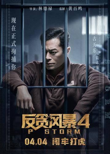揭秘《反贪风暴4》:选择监狱场景 演员阵容强大