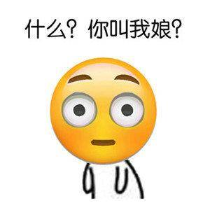 emoji表情包:为何你这么仰慕我的美丽,能说下原因吗
