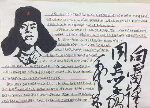 【弘扬雷锋精神】手抄报,黑板报评选活动