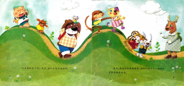 兒童繪本故事推薦《幼兒學習與發展童話系列——小松鼠和小白兔迷路了