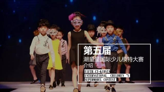 2019年潮童星国际少儿模特大赛 苏州宝信专场启动仪式