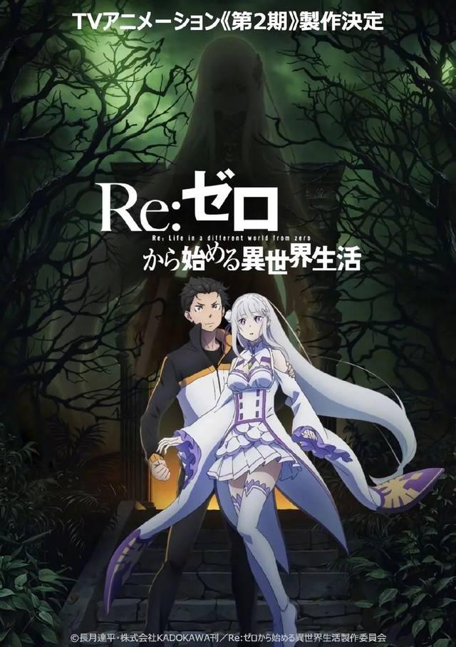 史上最惨男主?《re:从零开始的异世界生活》第二季制作决定!