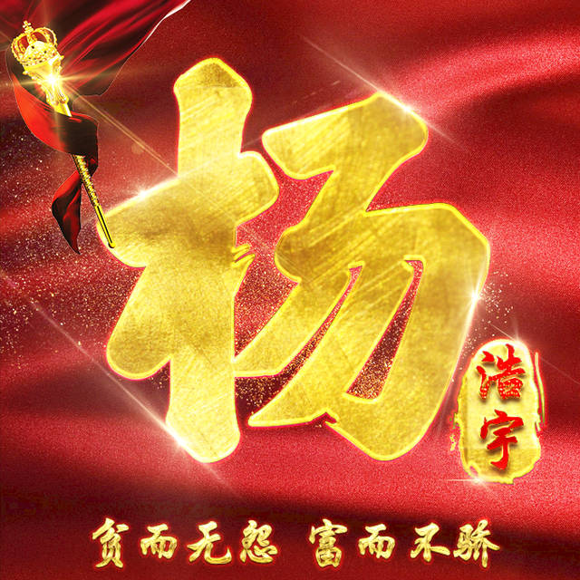 高端商务姓氏微信头像,中国红背景,喜庆又尊贵,请你查收