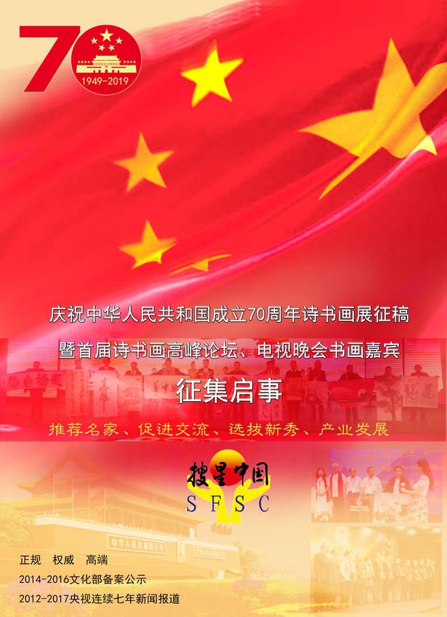 搜星中国·庆祝新中国成立70周年诗书画展暨书画电视节目嘉宾征集图片