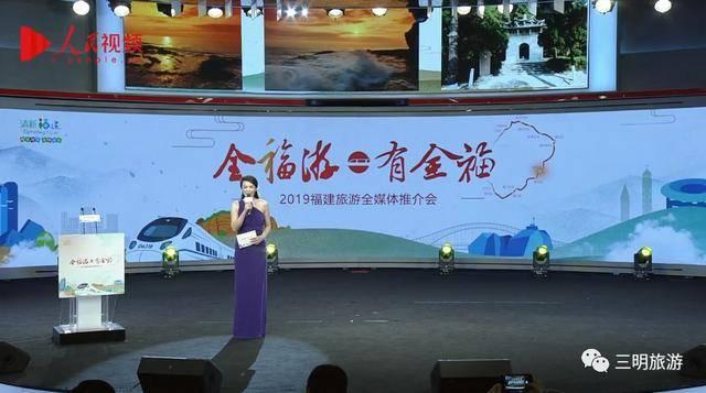 """""""全福游、有全福""""4条旅游精品线路发布,三明景区被纳入其中3条!"""