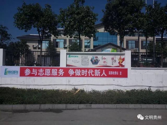 湄潭县开展学雷锋公益广告宣传