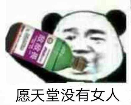 熊猫头沙雕表情包大全图片
