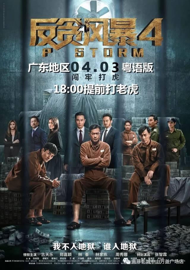 《反贪风暴4》粤语版今日超前上映 最豪华的反贪阵容登场