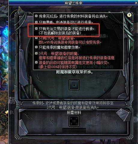 dnf:传说换装继承更新,异界右槽无法传承,拍卖的抗魔石全凉了