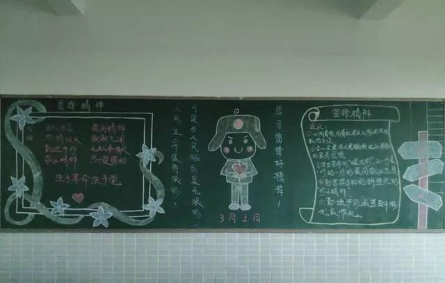 """【学雷锋月】""""雷锋月""""主题黑板报评比,你的班级上榜了图片"""
