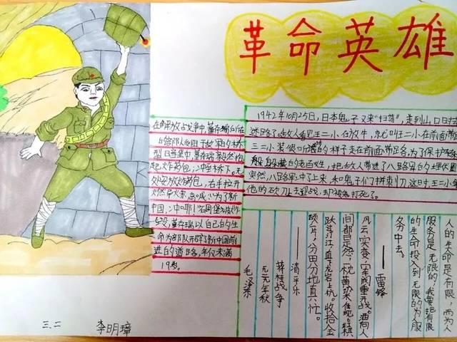 """济南市清河实验小学开展""""传承红色基因 争当新时代好少年""""革命传统图片"""