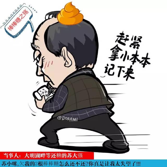 """【动图宇宙星动表情社】小咪""""玩坏""""苏大强表情包!"""