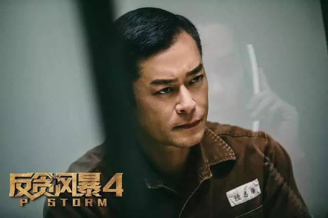 《反贪风暴4》古天乐和林峰请锁死,相爱相杀新升级!