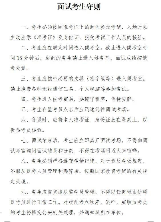 2019年上半年中小学教师资格考试四川省面试