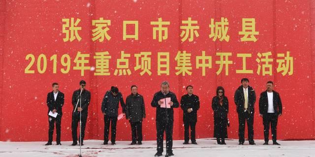 赤城县总投资10.4亿元4个重点项
