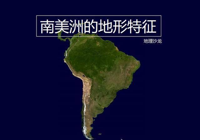 半次元,原创南美洲地势特征:西部安第斯山脉贯穿南北,东部平原高原距离散布,黄小蕾