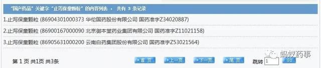 李昌钰,原创「蚂蚁药事」止泻保童颗粒,含槟榔和滑石,你在喂孩子吗?,爆米花