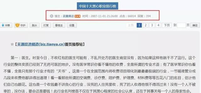 傲视天鹰:医生竟被列为中国10大黑心企业之首?!