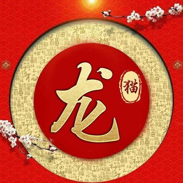 百家姓签名微信头像,姓氏头像,福字环绕喜庆中国风,请