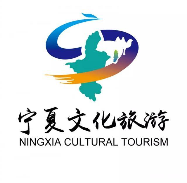 宁夏文化旅游形象宣传口号和标识征集大赛,网络投票开始啦!图片