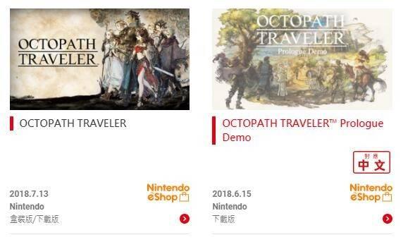 任天堂更新官网 《喷射战士2》《八方旅人》将追加中文