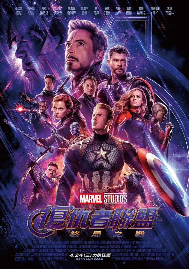 《复仇者联盟4:终局之战》海报