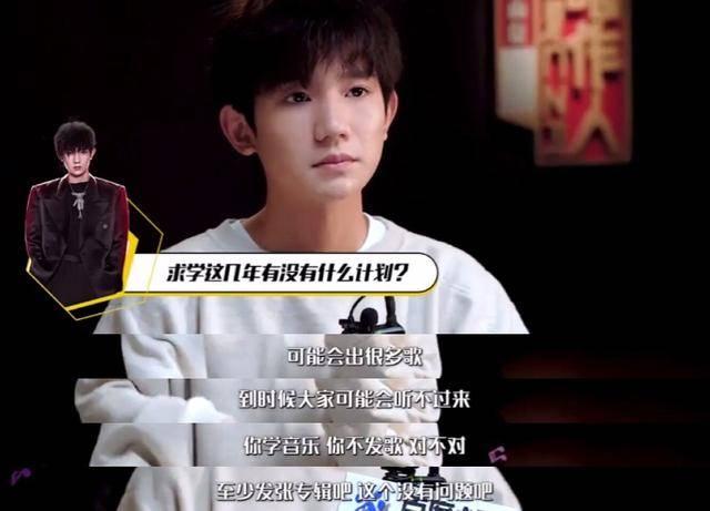 王源《我是唱作人》第1期发型