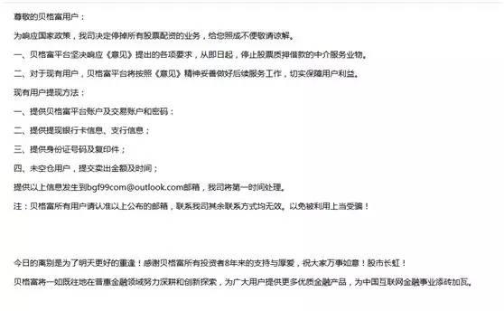 济南股票期货配资公司成都分公司 场外配资爆雷,大型平台海南贝格富疑似跑路,受害者自诉损失数千万