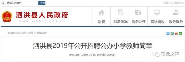 176名!泗洪招聘公办小学教师啦!惠贞小学书院图片