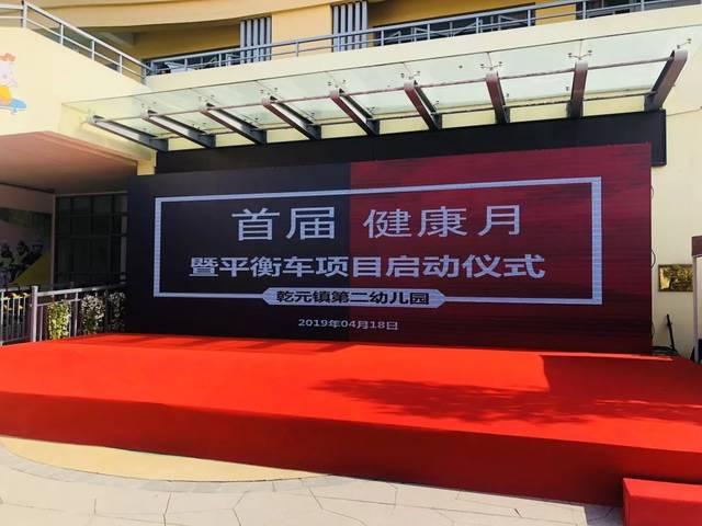 德清县乾元镇第二幼儿园健康月暨平衡车项目启动仪式图片