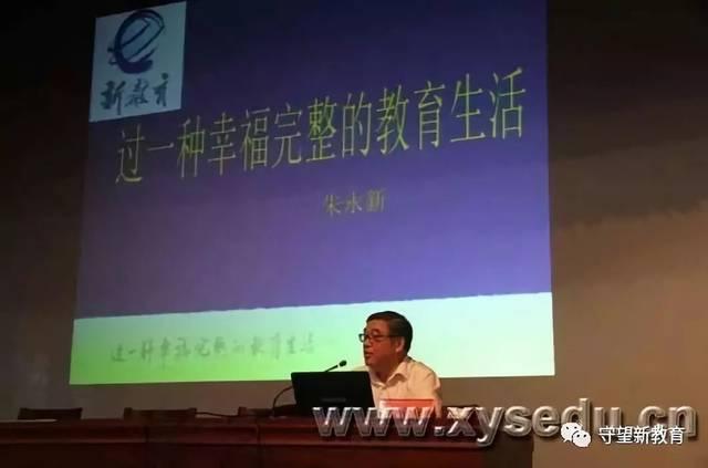 2018年4月 江苏省 如东县 第十届新教育实验区会工作会议 〔守望新