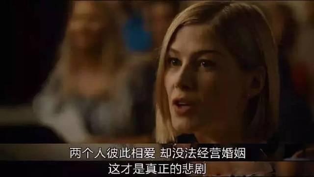 电影《消失的爱人》中,有一句台词